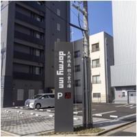 初の福井へ2泊3日⑧2泊目はドーミーイン福井 - アキタンの年金&株主生活+毎月旅日記