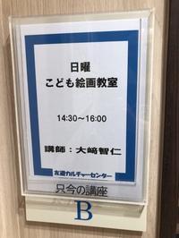 アピタ稲沢、友遊カルチャー、日曜こども絵画教室14時半からの部 - 大﨑造形絵画教室のブログ