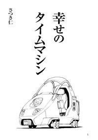 「コミカップ27」合わせの新作 - Futatsuboshi-blog