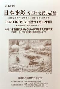 日本水彩小品展 - 大島裕子水彩画ブログ