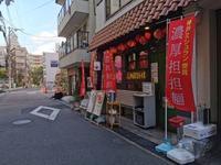 担担麺専門店 DAN DAN NOODLES. ENISHI - 人生マクられまくり