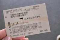 京都から御所(ごせ)へ ー近鉄電車でー - Blue Planet Cafe  青い地球を散歩する