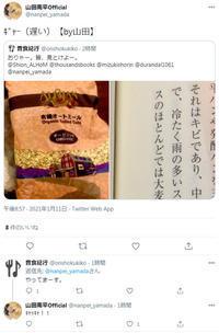 ガウェインが飽き飽きしてたパン - 山田南平Blog