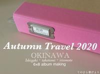 6×8アルバム[70]秋旅① 沖縄・八重山諸島 - てのひら書びより