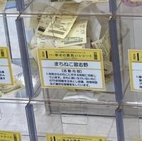 幸せの黄色いレシート - まちねこ習志野