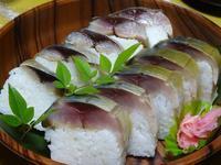 『磯春松』  鯖の棒寿司をテイクアウト - しゅんこう日記