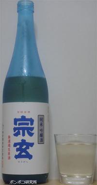 宗玄純米吟醸無濾過生原酒 - ポンポコ研究所(アジアのお酒)