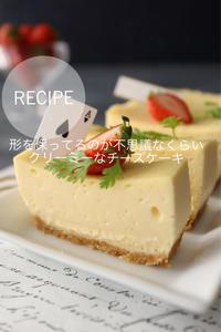 (レシピ)形を保ってるのが不思議なくらいクリーミーなチーズケーキ - おうちカフェ*hoppe