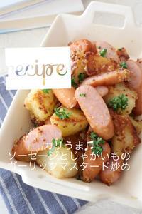 (レシピ)ウインナーばっかり食べんとって!! - おうちカフェ*hoppe