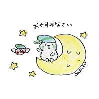 おやすみなさい - キュイジイヌまんたローの絵日記