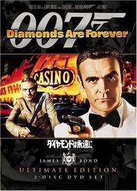 007ダイヤモンドは永遠に - がつたま便り