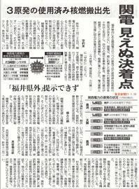 関電見えぬ決着点3原発の使用済み核燃搬出先/東京新聞 - 瀬戸の風