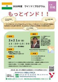 2月21日(日)「もっとインド!」開催 - 和歌山YMCA blog