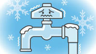 水道設備の凍結に注意してください - 快適!! 奥沢リフォームなび