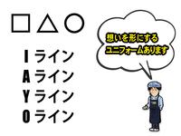 ユニフォームのラインシルエット - ユニフォーム屋の社長が語る―『ユニフォーム見聞録!』