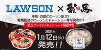 【販売開始】LOWSON×我馬 - 博多ラーメン我馬