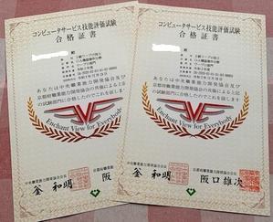 合格おめでとう! - 京都ビジネス学院 舞鶴校