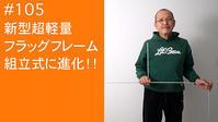 2021/01/13#105新型超軽量フラッグフレーム、組立式に進化!! - shindoのブログ