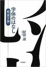 『字体のはなし 超「漢字論」(本) - 竹林軒出張所