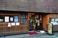 ◆ 墓参りで鎌倉、その8「焼肉 うみかぜ」へ(2020年12月) - 空とグルメと温泉と