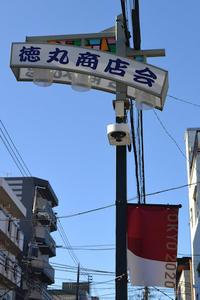 徳丸商店会 - Fire and forget