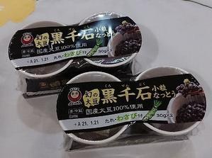 黒千石納豆 - jujuの日々