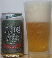 エチゴビール 麗醸 - ポンポコ研究所(アジアのお酒)
