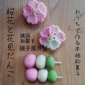 おうちで和菓子 和菓子キット 磯子風月堂 - 横浜和菓子 磯子風月堂(和菓子屋のムスメ)