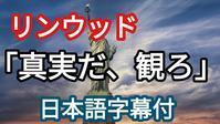 【超ド級】トランプやQを知るリンウッド弁護士のおすすめ日本語字幕つき動画!これで全てカバールの悪事の全容がわかる! - めざまし政治ブログ