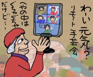 リモートで手芸会? - うばゆり日記(new)