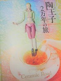 映画陶王子2万年の旅を見てきました - BEETON's Teapotのお茶会