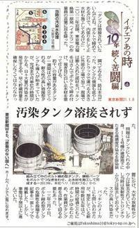 「汚染タンク溶接されず」イチエフあの時④ 続く苦闘編/ ふくしまの10年東京新聞 - 瀬戸の風