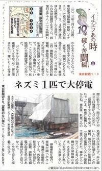 「ネズミ1匹で大停電」イチエフあの時⑤ 続く苦闘編/ ふくしまの10年東京新聞 - 瀬戸の風