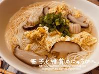 玉子と椎茸のにゅうめん - yuko's happy days