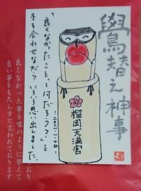 鷽鳥の一刀彫「鷽替え神事」 - ムッチャンの絵手紙日記