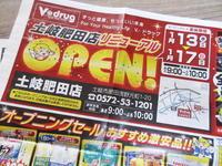 【土岐市情報】V drug(Vドラッグ)土岐肥田店が1月13日にリニューアルオープン - 岐阜うまうま日記(旧:池袋うまうま日記。)