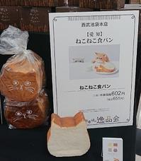 ねこねこ食パン - jujuの日々
