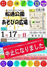 大阪府大阪市西成区からの中止情報 - かえっこ
