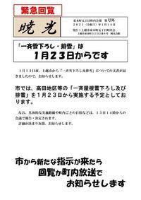 20210114 【東本町5丁目】ニュース「暁光」の豪雪緊急回覧を発行しました - 杉本敏宏のつれづれなるままに