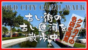 【古い街の古い運河を散歩中 クアガイの名店を発見/ OLD CITY CANAL WALK/ ASOKE CHANNEL #106】 - バンコク発タイ情報、グルメ、ニュース、三面記事「曼谷煩悩通信」 from BANGKOK THAILAND