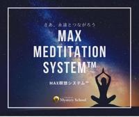 MAX瞑想システム™️開催しました - ホリスティックセラピー Rosewood ∞ space