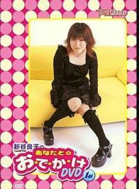 新谷良子のあなたと☆お・で・か・け DVD 1 - 志津香Blog『Easy proud』