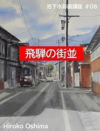 1月の風景画郵送講座 - 大島裕子水彩画ブログ