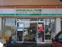 足利でスリランカのライス&カリーが食べられるとは・・・ - kimcafeのB級グルメ旅