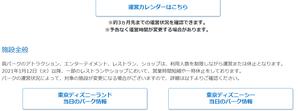 [1月15日更新]パーク運営時間変更及び一部施設一部休止について - 東京ディズニーリポート