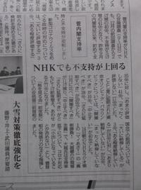 憲法便り#4098:菅内閣支持率NHKでも不支持が上回る! - 岩田行雄の憲法便り・日刊憲法新聞