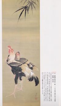 北斎「軍鶏」信長→シャム王か - 憂き世忘れ