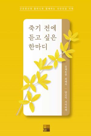 韓国で自叙伝発行 金正珠さんら女子勤労挺身隊被害者 - 不二越強制連行・強制労働訴訟を支援する北陸連絡会