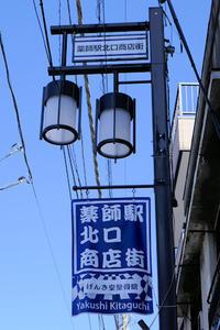 薬師駅北口商店街 - Fire and forget