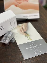 来週金曜日のアロマハンドパッケージできました! - 千葉の香りの教室&香りの図書室 マロウズハウス